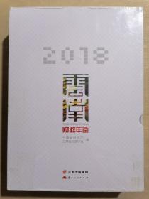 《云南财政年鉴2018(省卷+地方卷)》(大16开精装带盒)全新 塑封
