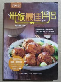 《米饭最佳伴侣》(16开平装 铜版彩印)九品