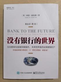 《没有银行的世界》(小16开平装)八五品