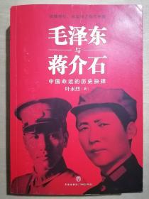 《毛泽东与蒋介石:中国命运的历史抉择》(16开平装)九品
