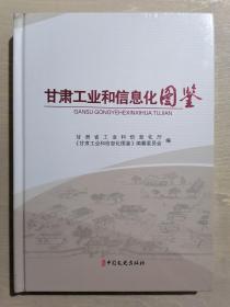 《甘肃工业和信息化图鉴》(16开精装 铜版彩印 仅印1000册)全新 塑封