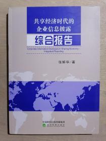 《共享经济时代的企业信息披露综合报告》(16开平装)九五品