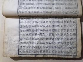 《禪門日誦》【清代木刻线装 一册全】六五品