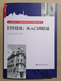 《ETF投资:从入门到精通》(16开平装)九五品