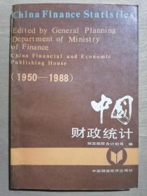 《中国财政统计(1950~1988)》(32开平装)九品