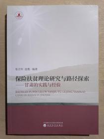 《保险扶贫理论研究与路径探索——甘肃的实践与经验》(16开平装)全新