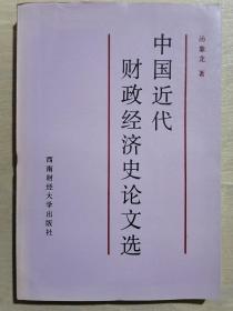 《中国近代财政经济史论文选》(32开平装 仅印2000册)九品