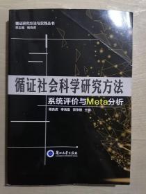 《循证社会科学研究方法 系统评价与Meta分析》(16开平装)九品