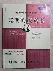 《聪明的投资者》【原本第4版】(小16开平装)九品