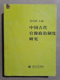 《中国古代官僚政治制度研究》【复印本】(16开平装)八五品