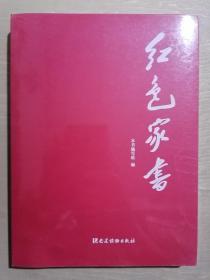 《红色家书》(小16开平装)全新 塑封