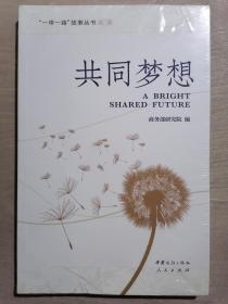 """《共同梦想(""""一带一路""""故事丛书)》【第一辑】(16开平装)全新 塑封"""