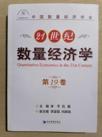 《21世纪数量经济学(第19卷)》(16开平装)九品