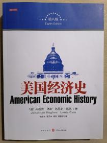 《美国经济史》【第八版】(大16开平装)九五品