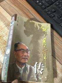 张爱萍传(下卷)