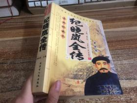 纪晓岚全传最新版