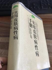 实用皮肤病性病手册/现代中西医结合