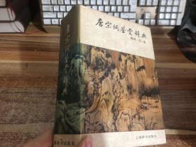 唐宋词鉴赏辞典 南宋辽金