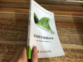 中国公民科学素质系列读:农民科学素质读本