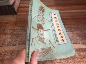中国古代著名地方官