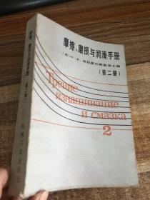 摩擦、磨损与润滑手册  第二 册