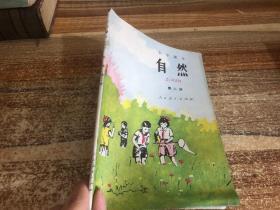 小学课本自然第二册