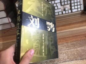 长篇历史小说刘鹗