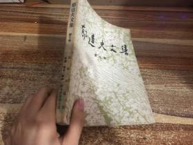 郁达夫文集第七卷