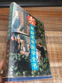家庭老年医学全书