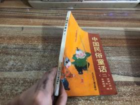 中国民俗童话二