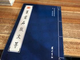 历代法书真迹萃编·清·朱耷法书选:篆书石鼓文等
