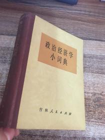 政治经济学小词典