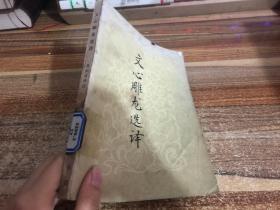 文心雕龙选译