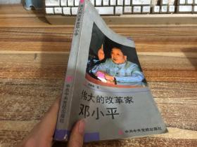 伟大的改革家邓小平
