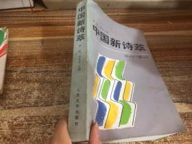 中国新诗萃50年代-80年代
