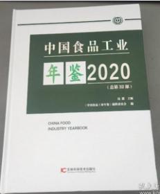 中国食品工业年鉴2020