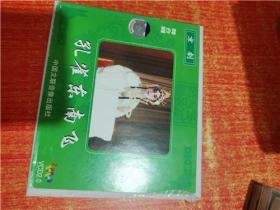 VCD 光盘 京剧 孔雀东南飞  王玉蓉