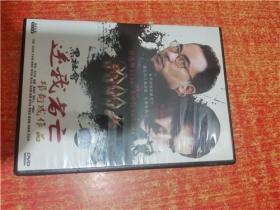 DVD 光盘 黑社会 逆我者亡