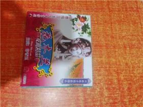 VCD 光盘 双碟 豫剧 花木兰 常香玉