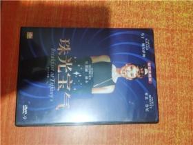 DVD 光盘 珠光宝气