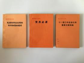 整党学习文件 3册