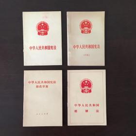 中华人民共和国宪法 中华人民共和国宪法修改草案 中华人民共和国婚姻法