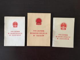 中华人民共和国第三届全国人民代表大会第一次会议主要文件 中华人民共和国第五届全国人民代表大会第一次会议文件 中华人民共和国第六届全国人民代表大会第一次会议文件汇编