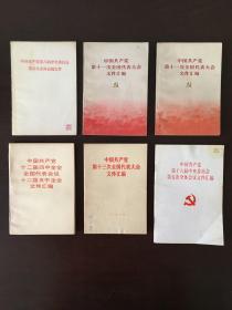 中国共产党第八届中央委员会第六次全体会议文件 中国共产党第十一、十三次全国代表大会文件汇编 中国共产党十二届四中全会全国代表会议十二届五中全会文件汇编 中国共产党第十六届中央委员会第五次全体会议文件汇编