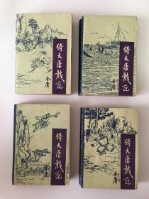 倚天屠龙记 全4册 1985年一版一印