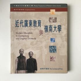 近代广东教育与岭南大学