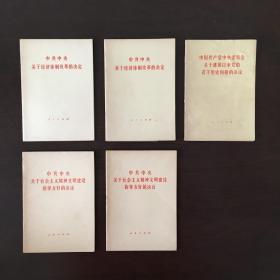 中共中央关于经济体制改革的决定 中共中央关于社会主义精神文明建设指导方针的决议 中国共产党中央委员会关于建国以来党的若干历史问题的决议