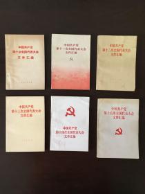 中国共产党第十、十一、十二、十三、十四、十五次全国代表大会文件汇编