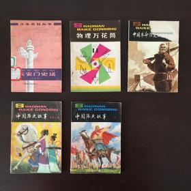 少年百科丛书 5册