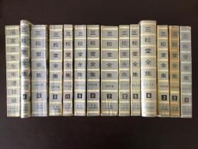 三松堂全集 最早版本 全14册 含冯友兰先生年谱初编